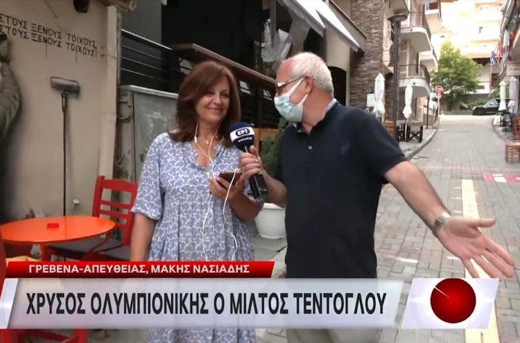 Πανηγυρισμοί στα Γρεβενά για τον Μίλτο Τεντόγλου: «Στο τέλος ουρλιάζαμε από τη χαρά μας», λέει η μητέρα του