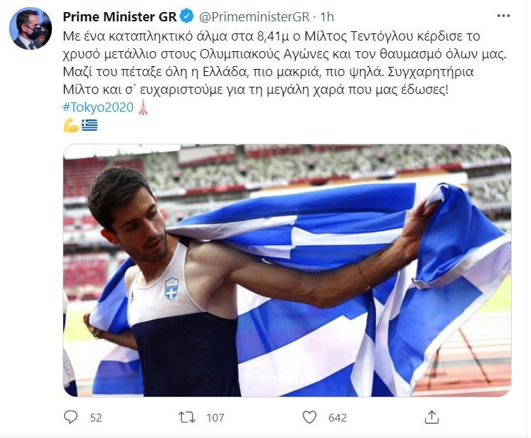Μητσοτάκης για Τεντόγλου: Μαζί του πέταξε όλη η Ελλάδα, πιο μακριά, πιο ψηλά
