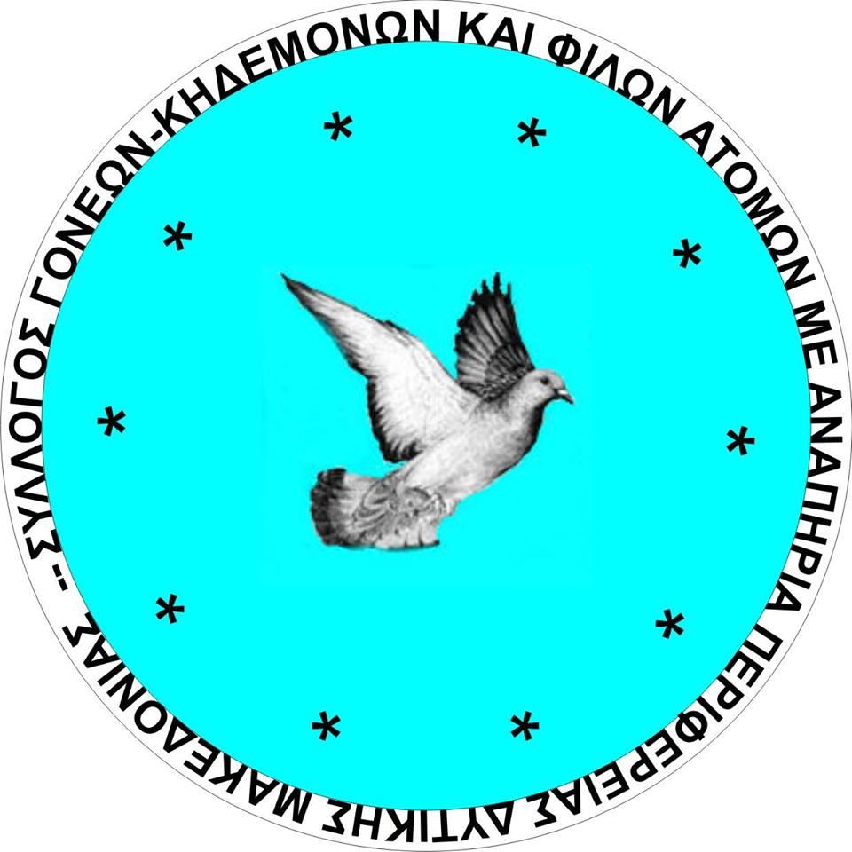 Ανακοίνωση του Συλλογου ΑμεΑ Εορδαίας