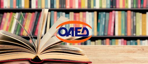 ΟΑΕΔ: Ξεκινούν οι αιτήσεις για τις 180.000 επιταγές αγοράς βιβλίων
