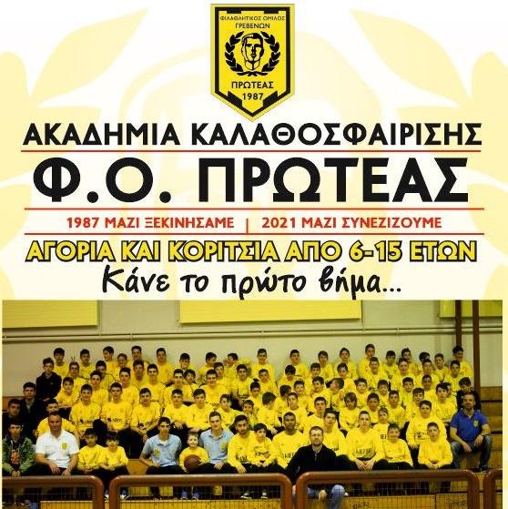 Ξεκίνησαν οι εγγραφές των Ακαδημιών Μπάσκετ του Φ.Ο. Πρωτέας Γρεβενών, για αγόρια και κορίτσια από 6 έως 15 ετών