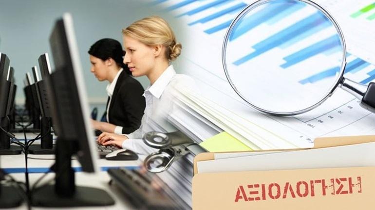 Οδηγία του Υπ. Εσωτερικών. Οι ημερομηνίες για την αξιολόγηση στο Δημόσιο και τους Ο.Τ.Α.
