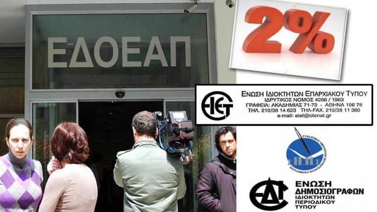 ΕΙΕΤ: Στο Ευρωπαϊκό Δικαστήριο κατά του 2% υπέρ του ΕΔΟΕΑΠ προσφεύγουν οι Ενώσεις Περιφερειακού και Περιοδικού Τύπου