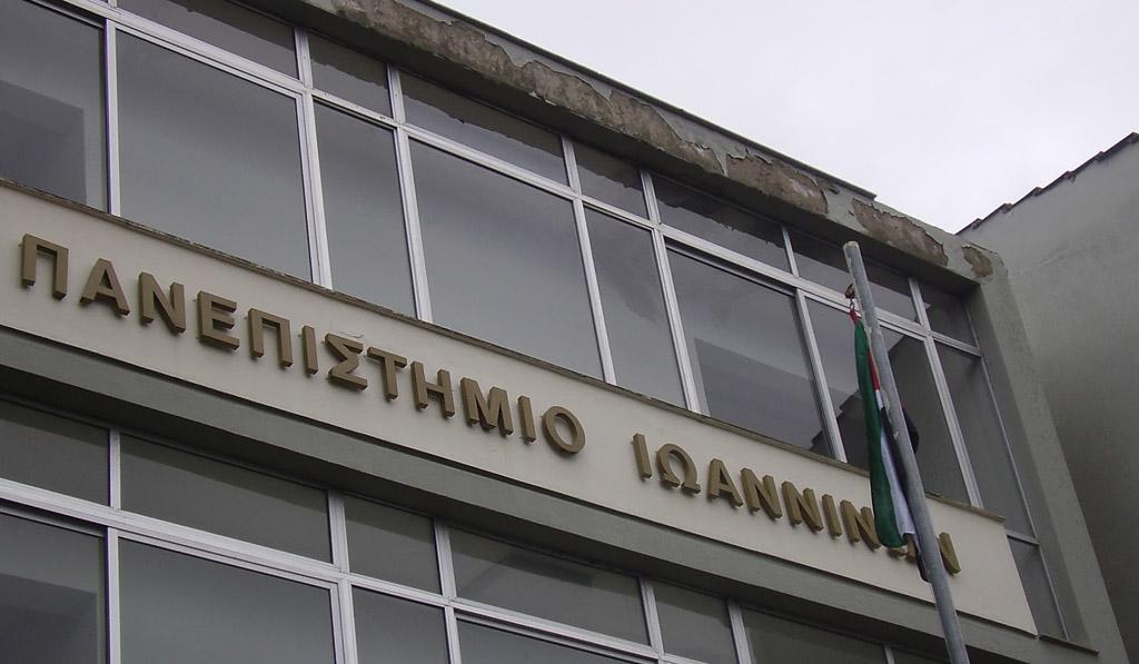 Πανεπιστήμιο Ιωαννίνων-Ενημερωτική εκδήλωση για την διαχείριση Νοσοκομειακών αποβλήτων