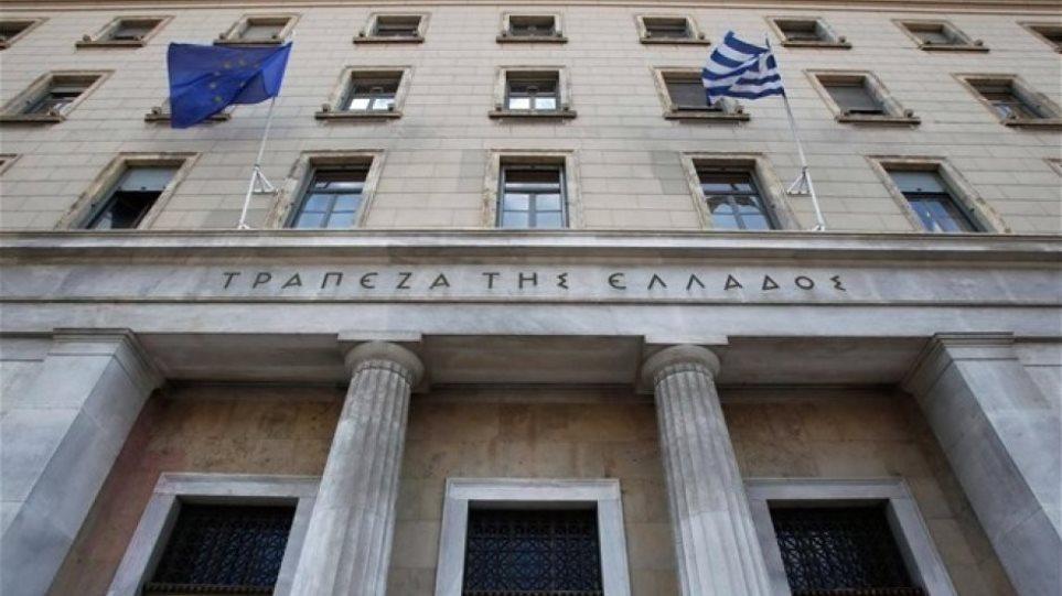 Τράπεζα της Ελλάδος: «Τρέχουν» οι αιτήσεις για μόνιμες προσλήψεις