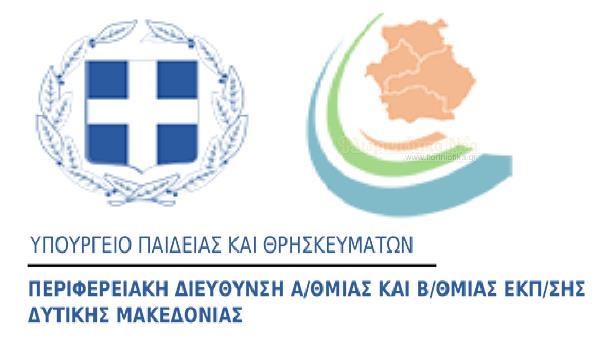 Μήνυμα του Περιφερειακού Διευθυντή Εκπαίδευσης Δυτικής Μακεδονίας για την έναρξη της σχολικής χρονιάς 2021-2022