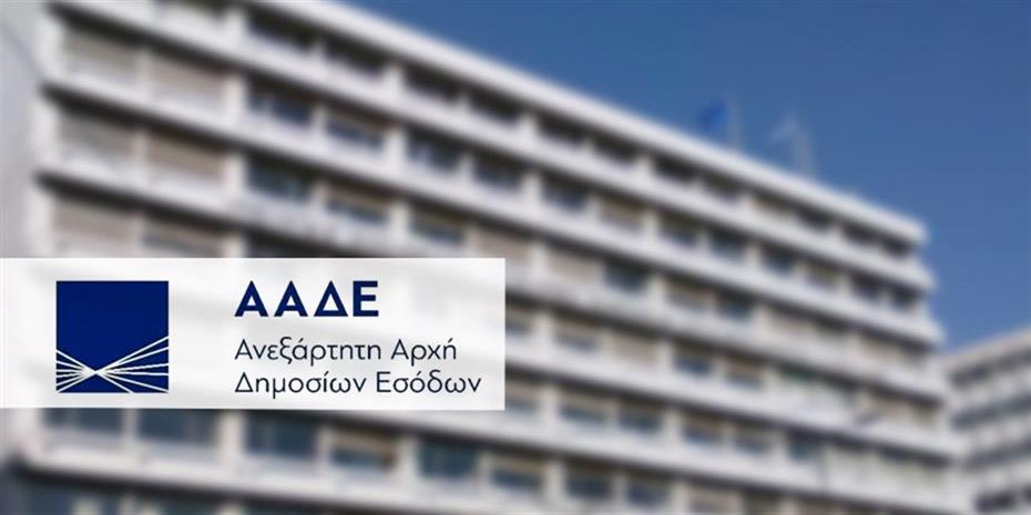 Ρεκόρ εμπρόθεσμων φορολογικών δηλώσεων κατέγραψε η ΑΑΔΕ