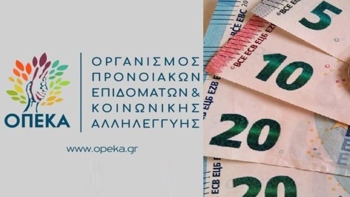 ΟΠΕΚΑ: Πότε καταβάλλονται τα επιδόματα για τον Σεπτέμβριο