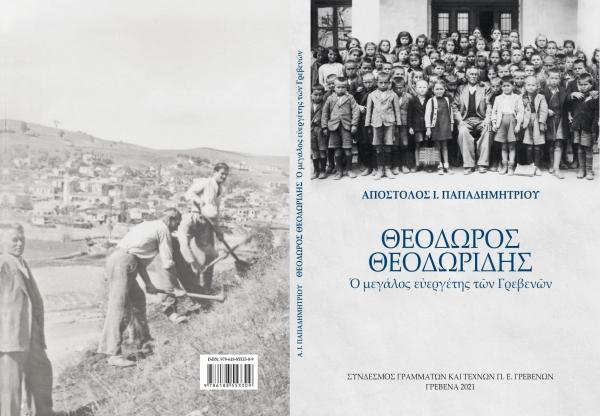 Παρουσίαση του βιβλίου του Απόστολου Παπαδημητρίου «Θεόδωρος Θεοδωρίδης, ο μεγάλος ευεργέτης των Γρεβενών»