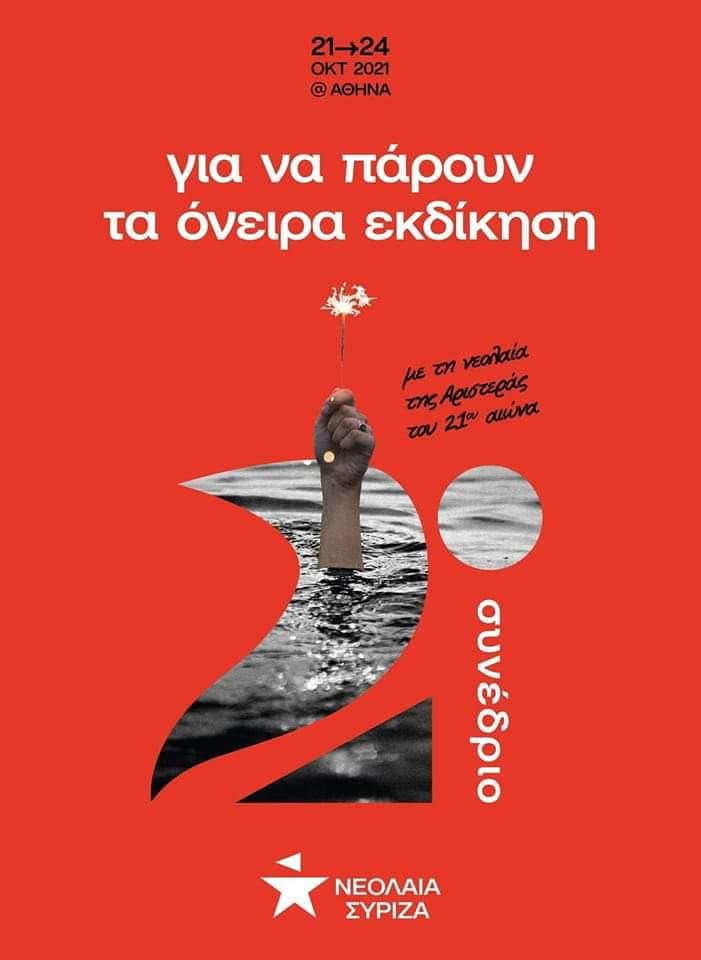 2ο Συνέδριο Νεολαίας ΣΥΡΙΖΑ: Για να πάρουν τα όνειρα εκδίκηση – Με τη νεολαία της Αριστεράς του 21ου αιώνα