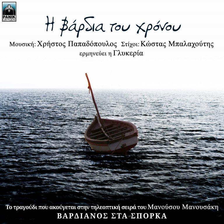 """Το νέο τραγούδι του Χρήστου Παπαδόπουλου στη σειρά της ΕΡΤ """" Βαρδιάνος στα Σπόρκα """" (video)"""