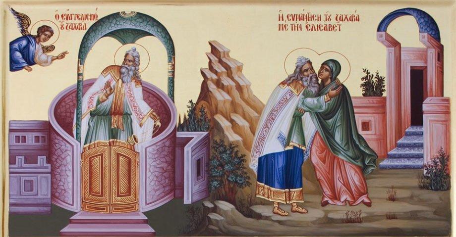 Σήμερα 23 Σεπτεμβρίου, η Εκκλησία μας εορτάζει το θαυμαστό γεγονός της συλλήψεως του Τιμίου Προδρόμου από την στείρα Ελισάβετ