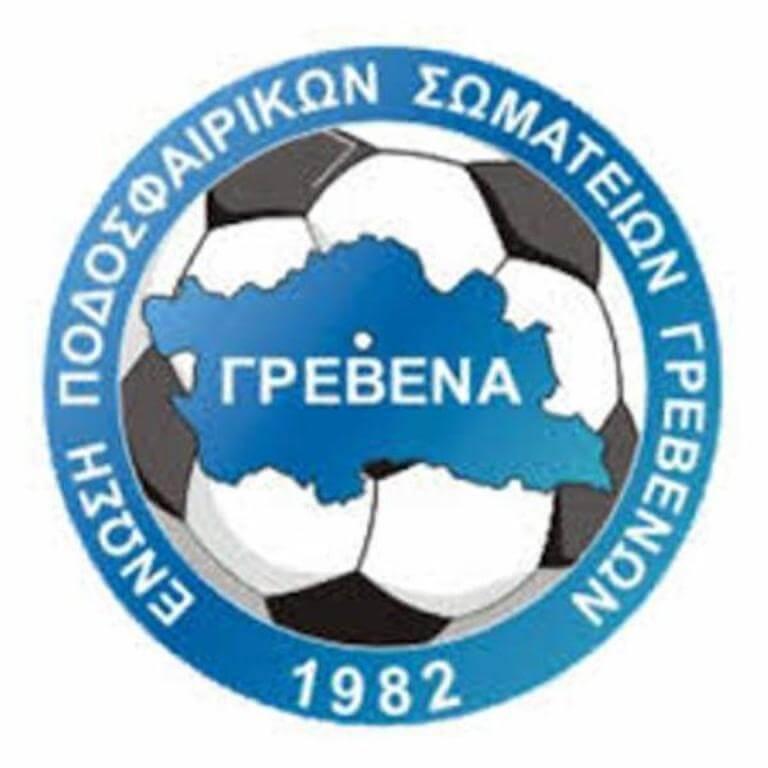 Έναρξη προπονήσεων της ακαδημίας ποδοσφαίρου της ΕΠΣ Γρεβενών