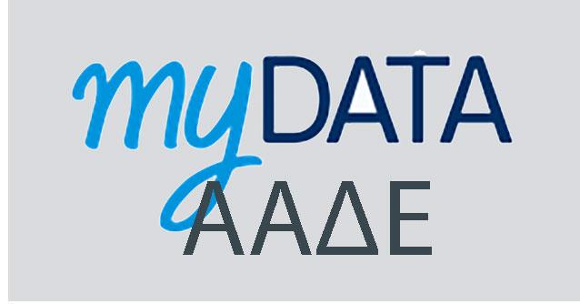 Υποχρεωτική από Παρασκευή η διαβίβαση παραστατικών στο MyDATA