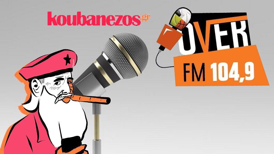 Το koubanezos.gr πιάνει… over fm, καθημερινά