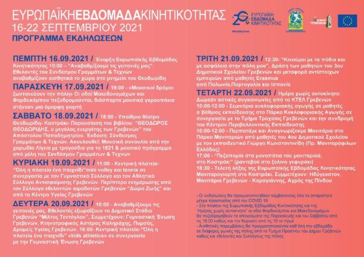 Ο Δήμος Γρεβενών συμμετέχει για 8η χρονιά στην «Ευρωπαϊκή Εβδομάδα Κινητικότητας»