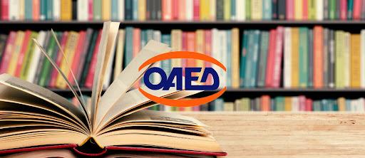 ΟΑΕΔ: Παράταση για συμμετοχή βιβλιοπωλείων και εκδοτικών οίκων στα voucher για βιβλία