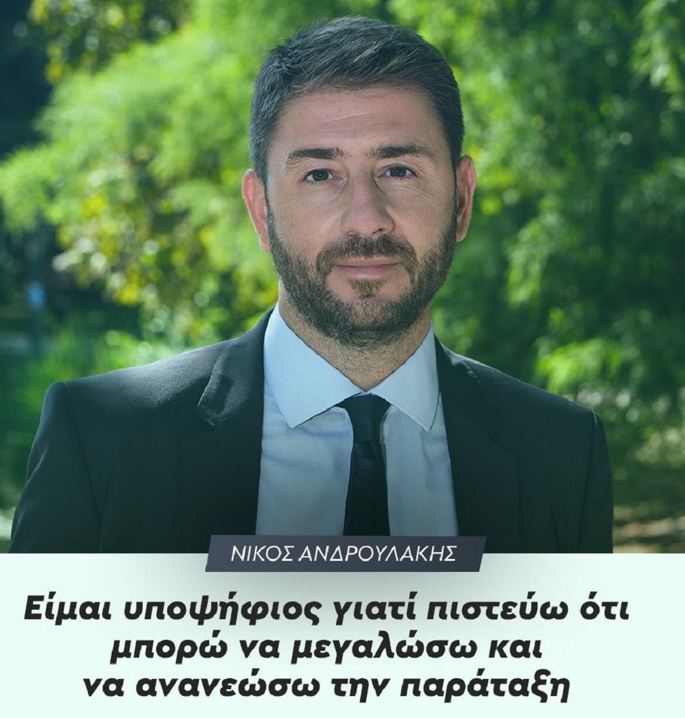 Νίκος Ανδρουλάκης: Είμαι υποψήφιος γιατί πιστεύω ότι μπορώ να μεγαλώσω και να ανανεώσω την παράταξη
