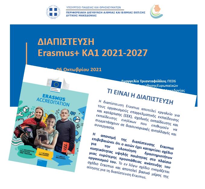 Ενημερωτική συνάντηση με θέμα «Διαπίστευση Erasmus 2021-2027