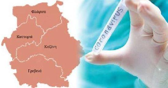 Αναλυτικά η κατανομή των κρουσμάτων στην Ελλάδα, 15 στην Π.Ε. Γρεβενών, 44 στην Κοζάνη, 24 στην Καστοριά, 16 στη Φλώρινα, 37 στα Ιωάννινα και 101 στα Τρίκαλα