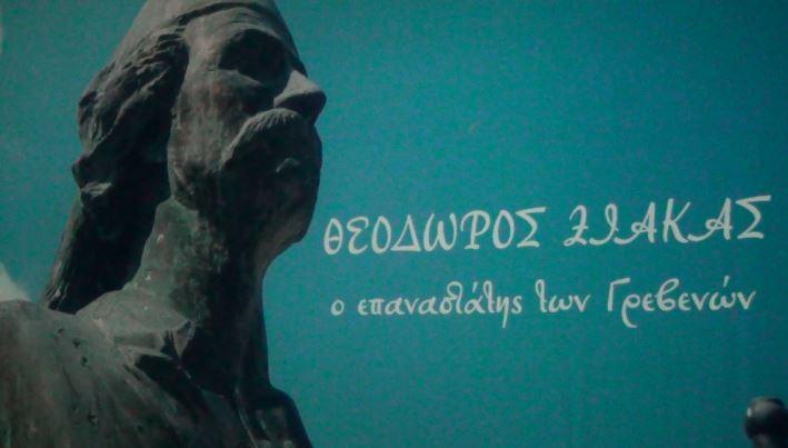 Γρεβενά: «Θεόδωρος Ζιάκας, Ο Επαναστάτης των Γρεβενών» (Βίντεο – Φωτογραφίες)