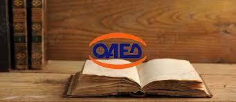 ΟΑΕΔ: Τα ονόματα για την αγορά βιβλίων