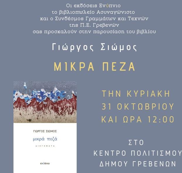 «Ασυναγώνιστον»: Παρουσίαση βιβλίου και εκδήλωση για τα 200 χρόνια από το 1821 με ιστορικά τραγούδια των Γρεβενών