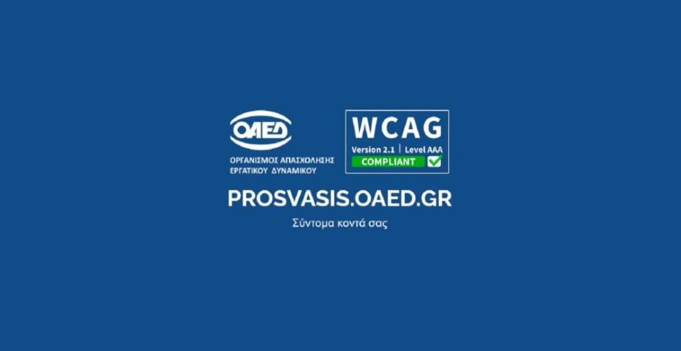 Σε λειτουργία η νέα ψηφιακή πλατφόρμα prosvasis.oaed.gr για τους ΑμεΑ