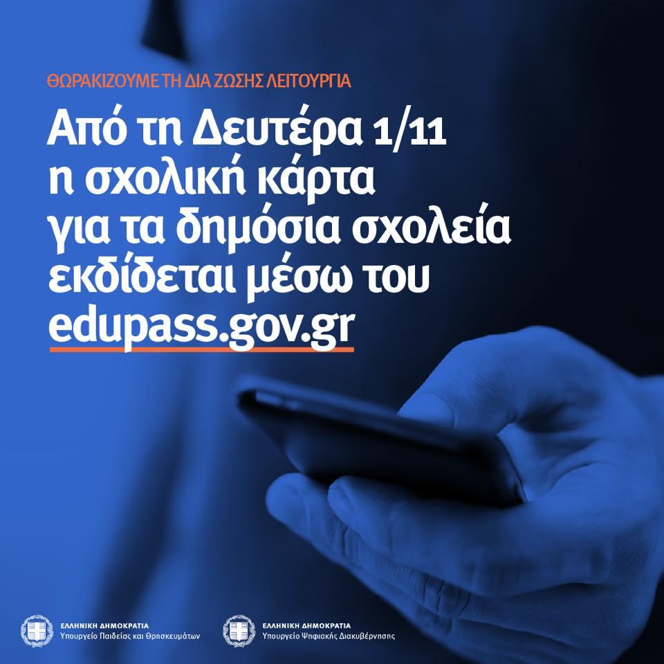 Σχολική κάρτα covid: Από 1 Νοεμβρίου στο edupass.gov.gr για μαθητές σε δημόσια σχολεία