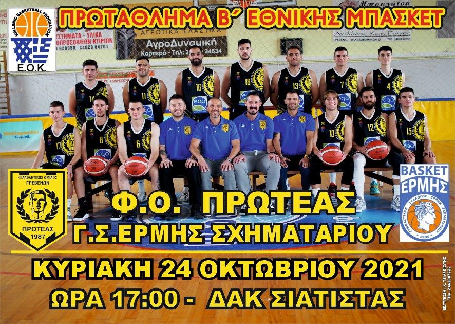 Πρωτέας Γρεβενών: Πρωτάθλημα Β' Εθνικής Μπάσκετ ανδρών την Κυριακή 24 Οκτωβρίου στο ΔΑΚ Σιάτιστας