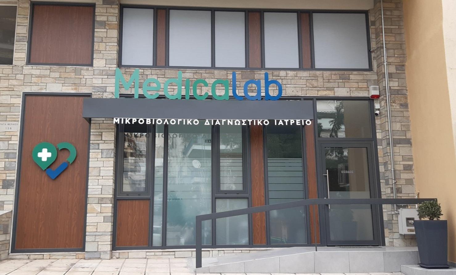 Έναρξη λειτουργίας μικροβιολογικού εργαστηρίου του Θέμη Τζήρου στις Συκιές Θεσσαλονίκης