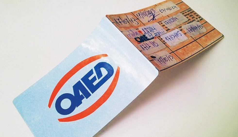 ΟΑΕΔ: Αυτά είναι τα έξι επιδόματα που χορηγεί σε ανέργους