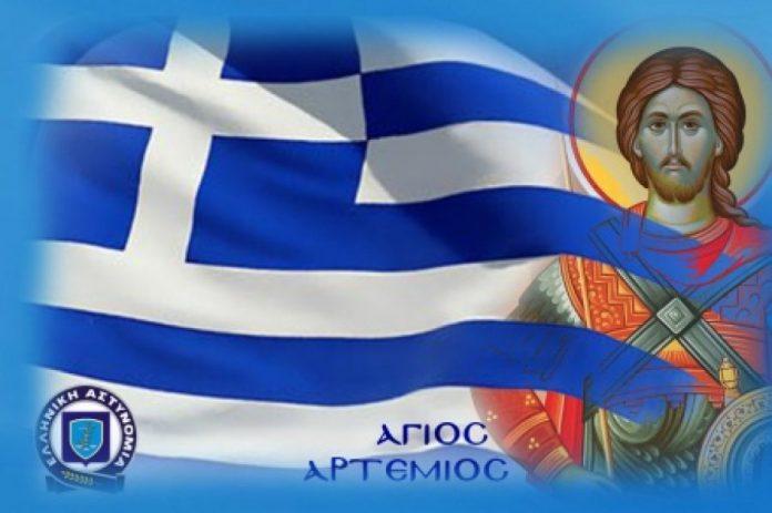 Εορτασμός του Προστάτη του Σώματος της Ελληνικής Αστυνομίας, Μεγαλομάρτυρα Αγίου Αρτεμίου και  της «Ημέρας της Ελληνικής Αστυνομίας»- Το πρόγραμμα για την Δυτική Μακεδονία