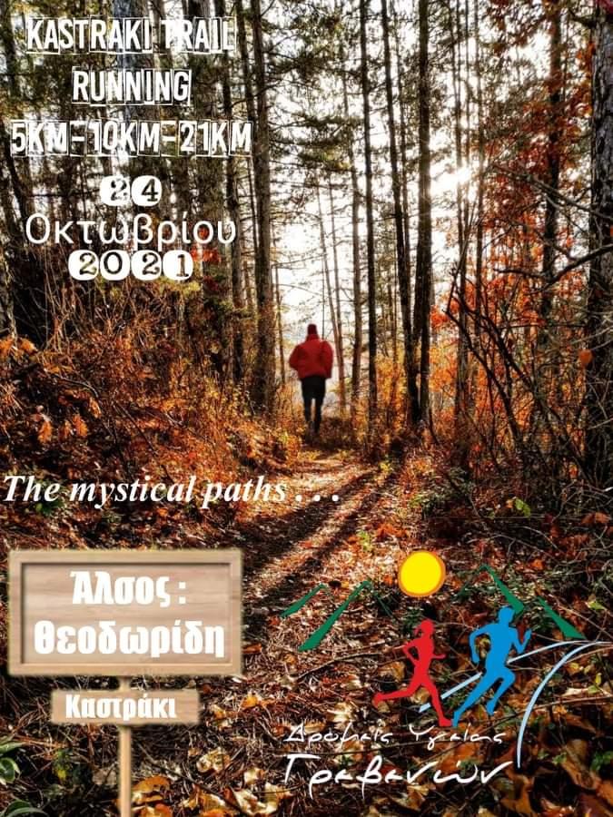 Γρεβενά: Παράταση εγγραφών Kastraki Trail